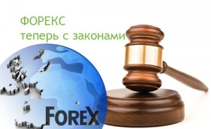forexlaw