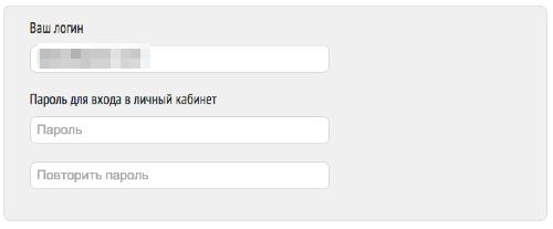 Шаг 3. Логин и пароль